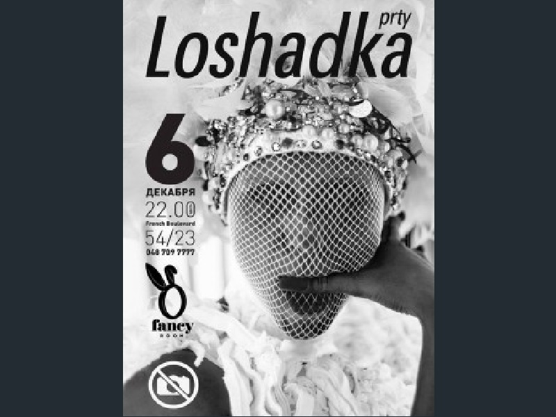 Loshadka party